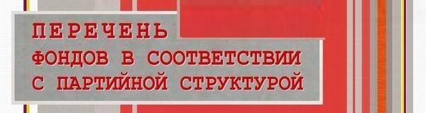 partarhiv_perechen-fondiv