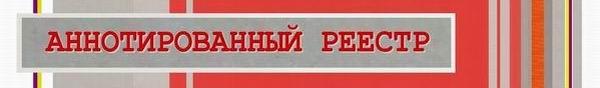 partarhiv_reestr
