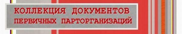 partarhiv_collectia