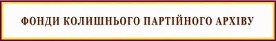 fondi_kolishnogo_partarhivy