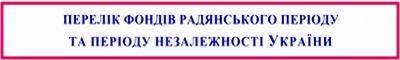perelik-spisok_fondiv_radask-nezalezn-periody