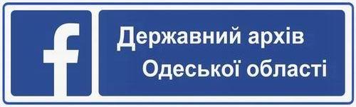 DERJARHIV-FACEBOOK