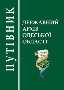 prezentacia_putivnika_osobovi-fondi-daoo