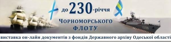 vistavka_on-line_230-rokiv_chornomorskomy-floty