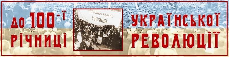 ukrainska-revolucia-1917_vistavka-on-line