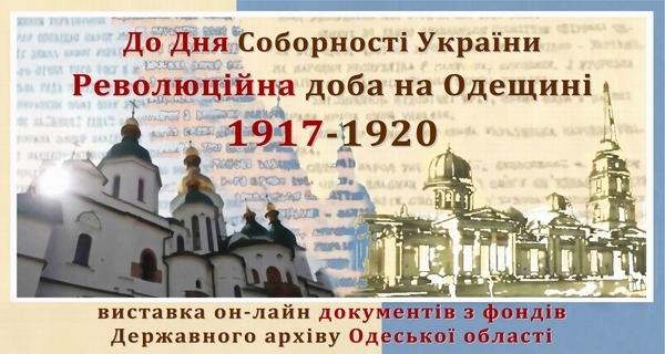 do-dnya-sobornosti_revolucia-odessa_1917-1920