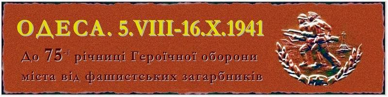 vistavka_do-richnici_geroichnoi-oboroni-odesi