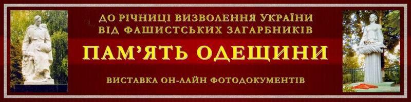 vistavka_on-line_do_richnici_vizvolenia_ukraini