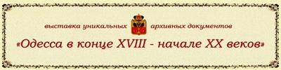 odessa_vistavka_2013