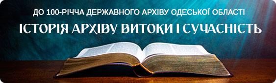 do-100-rchchya-derzhavnogo-arhvu-odesko-oblast-storya-arhvu-vitoki-suchasnst