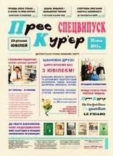 20_rokiv_gazeti_Pres-Kurier