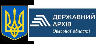 Державний архів одеської області